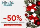 Акция - Скидка 50% на рецептурные линзы Shamir